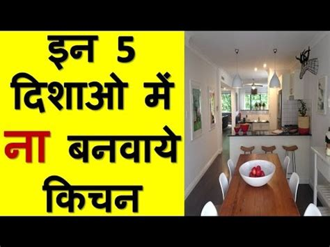 vastu kitchen color vastu for kitchen क चन क व स त vastu tips for 3120