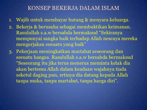 Etika Farmasi Dalam Islam contoh etika kerja islam dalam organisasi contoh 36