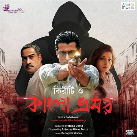 Kiriti O Kalo Bhromor 2016 Bengali Movie 1cd Dvdsc