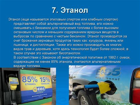 Альтернативные виды топлива . автомобильный справочник