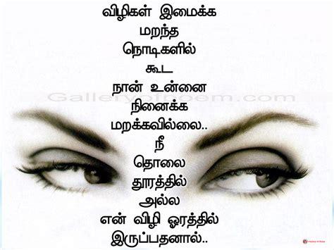 tamil touching quotes quotesgram