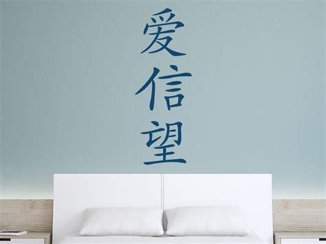 wandtattoo chinesische schriftzeichen liebe glaube