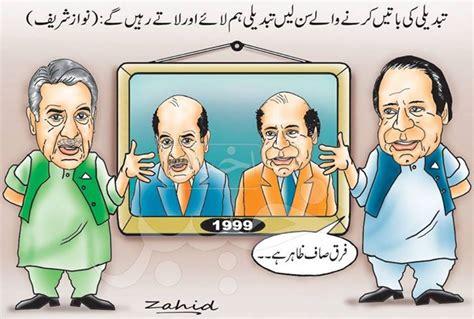 `` Aaj Ka Cartoon 28/11/2013 ``