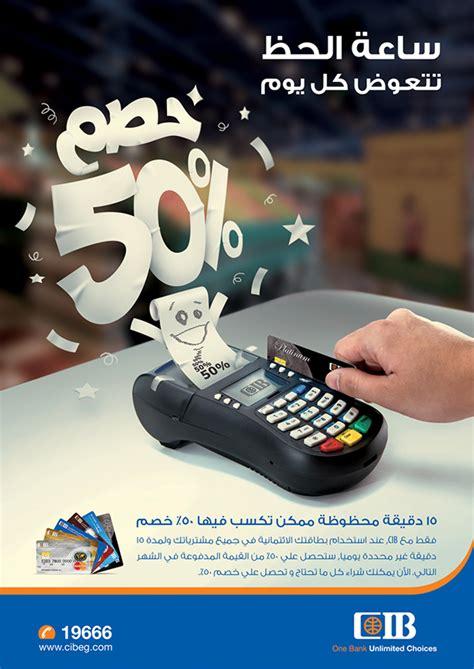 cib bank  press ad  behance