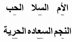 6 Best Images of Simple Arabic Calligraphy - Arabic ...