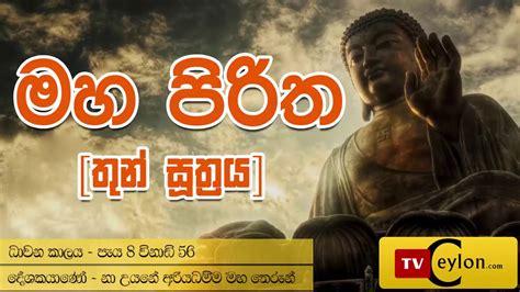Thun suthraya (තුන් සූත්රය ). Maha Piritha Pirith Paritta Recording Thun Suthraya ...