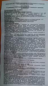 Доктор пектин против морщин отзывы