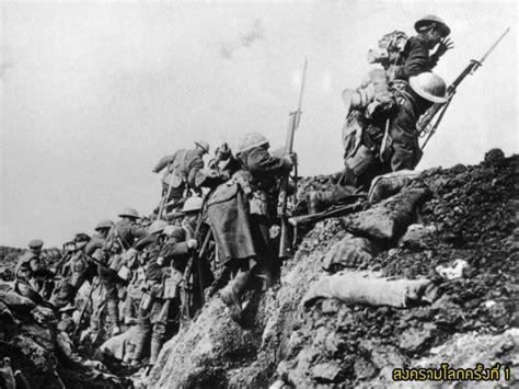 สงครามโลกครั้งที่ 1 - สงคราม ความขัดแย้งระหว่างประเทศและใน ...