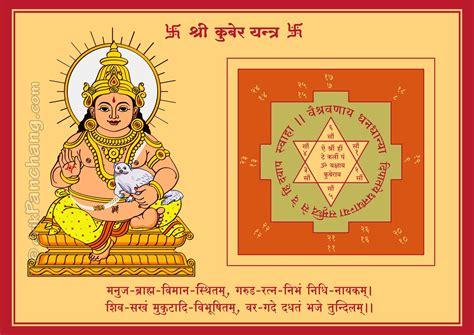 Yantra Mantra lord kubera yantra hindu gods shri yantra hindu