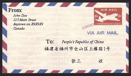 when sending a letter to china do i write the address in
