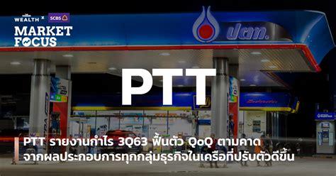 PTT รายงานกำไร 3Q63 ฟื้นตัว QoQ ตามคาด จากผลประกอบการทุก ...