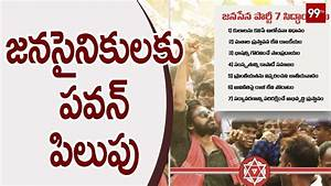 Janasena Chief Pawan Kalyan Call For JSP Pre Manifesto ...