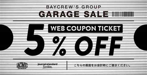 garage sales ta 毎日目玉商品が登場 行列必至のベイクルーズ garage 今年も開催 タブルームニュース