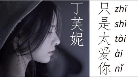 dingfuni zhi shi tai ai ni hd youtube