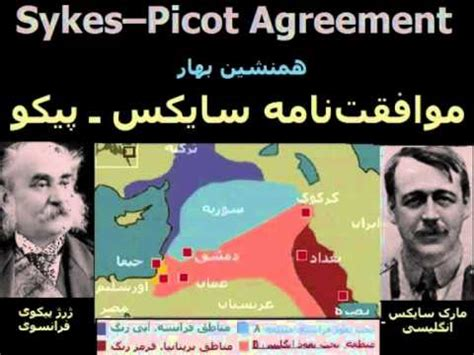 moafktnamh sayks pyko sykes picot agreement youtube