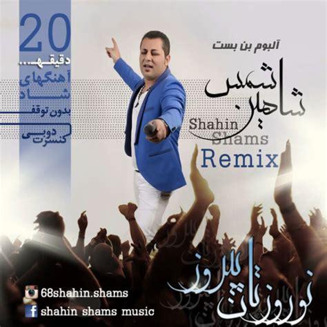 » persian dance music video mix| ahang shad bandari آهنگ شاد بندری رقص ایرانی. Shahin Shams - 'Bandari 2' Song - RadioJavan.com