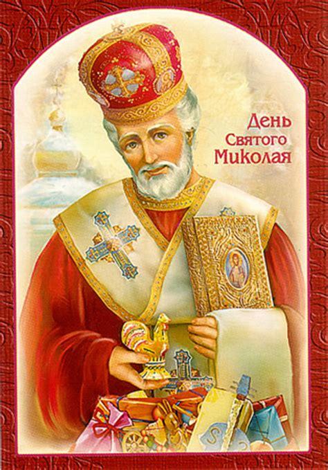 saint nicholas holycard ukrainejpg