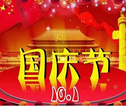 National China Celebrate Let Greetings Card 123greetings