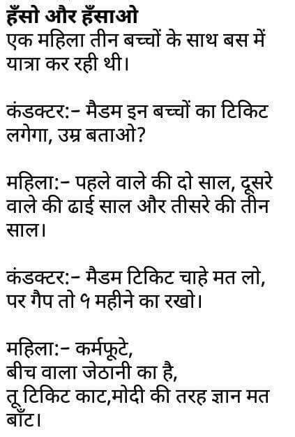haso  hasao hindi joke jokesmasterscom