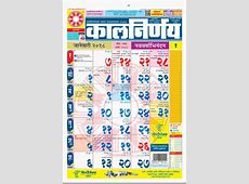 kalnirnay Panchang Periodical Marathi Office Small pack