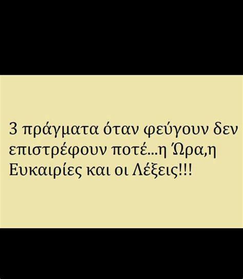 quotes greek  wattpad