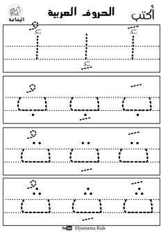 pin  elyamama  aorak aaml  arabic alphabet letters