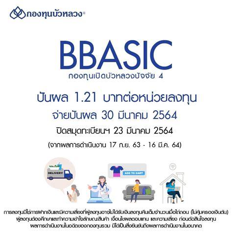 BBASIC เตรียมจ่ายเงินปันผล 1.21 บาทต่อหน่วย วันที่ 30 ...