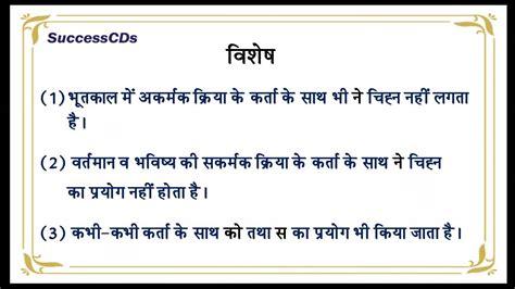 Learn Hindi Grammar कारक Karak Preposition Youtube