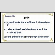 Learn Hindi Grammar कारक Karak Preposition Youtube