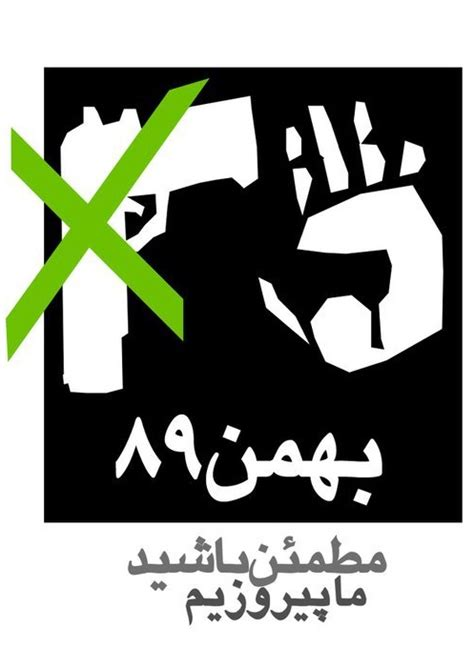 pbs bureaux live 25 bahman 14 february tehran bureau
