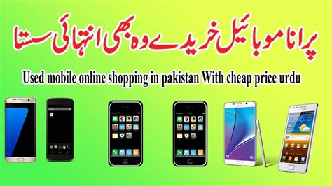 Cheapest Mobile Phones Shopping by Used Mobile Shopping In Pakistan With Cheap Price