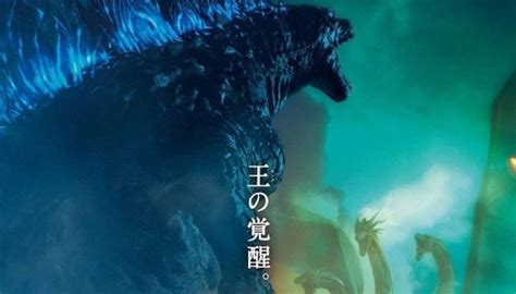 Godzilla Faces Off King Ghidorah In The New Japanese Poster
