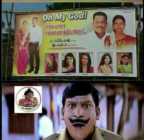 wedding memes funny tamil factory memes