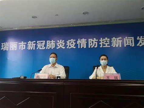 云南新增3名确诊病例,瑞丽启动突发公共卫生事件Ⅲ级响应__中国医疗
