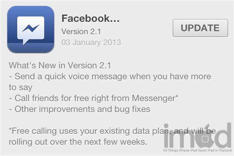 messenger อ ปเดต v2 1 รองร บส งไฟล เส ยงและเตร ยมระบบโทรฟร iphonemod