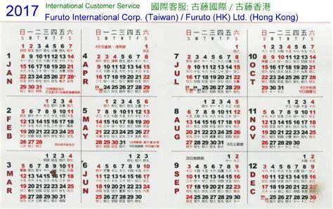 Kalender 2019 Taiwan