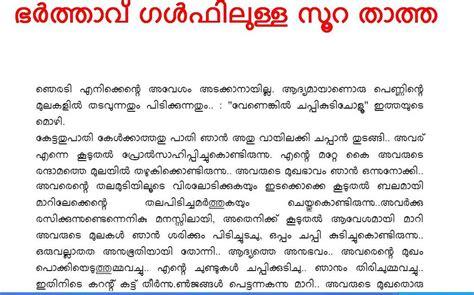 Malayalam Kambi 2013 Latest Kambi Kathakal 2013
