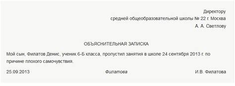 как писать заявление русский язык образец
