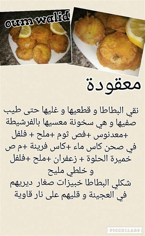 cuisiner chouchou recettes de cuisine de oum walid