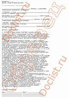 договор на возмездное оказание услуг с физическим лицом образец