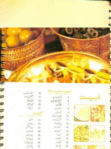 urdu recipes book   books
