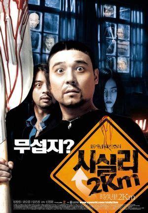 1448277 | Korean drama movies, Horror movies, Drama movies