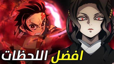 انمي ليك الجديد animelek الجديد يمكنكم من مشاهدة و تحميل احدث حلقات و أفلام الانمي اون لاين مترجمة و بجودة عالية على موقع أنمي ليك الأصلي animelek. انمي قاتل الشياطين الحلقة 27