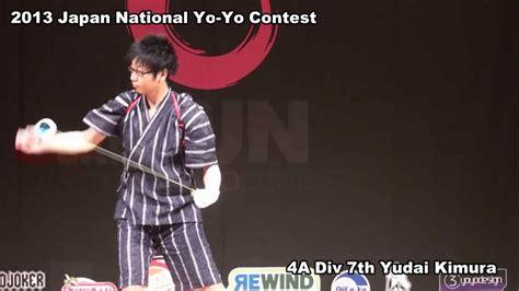 2013 Japan National Yo Yo Contest 4a 7th Yudai Kimura無音