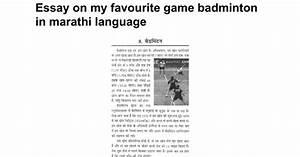 Marathi essay my favourite game
