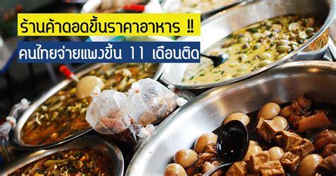 ขึ้นราคาอาหาร 11 เดือนติด ทำคนไทยกิน อาหารแพง
