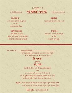 wedding invitation wording in gujarati various With wedding invitation wording samples in gujarati