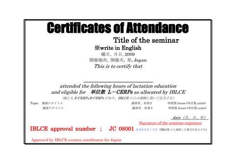 certificate of attendance seminar template best photos of seminar certificate of attendance template attendance certificate template