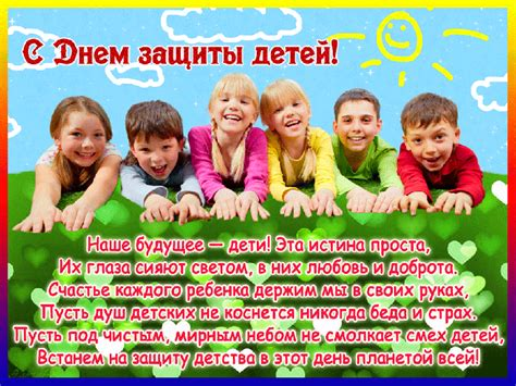 Международный день защиты детей отмечается ежегодно 1 июня, учреждён в ноябре 1949 года в париже решением конгресса международной демократической федерации женщин. Открытки с Днем защиты детей - открытки поздравления 1 июня День защиты детей