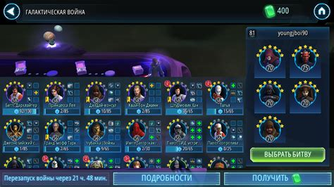 galactic war  broken star wars galaxy  heroes forums